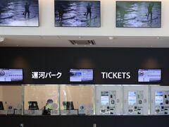 チケット売場は一階 有人窓口はクレジット可(VISAかマスターのみ)