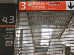 JR茅ヶ崎駅で乗り換えました。 東海道貨物線に位置する平日の朝限定ライナー専用ホームは、特急湘南の専用ホームへ。