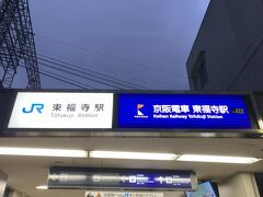 東福寺駅へ到着しましたよぉ~