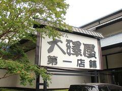 関越自動車道を降りて向かったのは、 水沢うどんの大澤屋第一店舗。