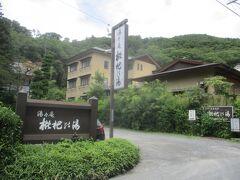 日帰り温泉・湯々庵「枇杷の湯」 松本の奥座敷、浅間温泉「湯々庵 枇杷の湯」は、松本城主専用の湯として受け継がれてきたという歴史のある湯殿として400年の歴史を持つ日帰り温泉施設です。