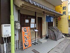 丸亀駅の北側にあるセルフサービスではないさぬきうどんの人気店です。