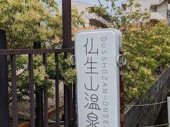 公共交通機関を使って行けて空港にも行きやすいということで、琴電の高松築港駅から仏生山駅まで行き、徒歩で仏生山温泉に行きました。700円でした。