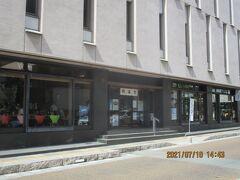 和・洋菓子店「開運堂」 創業は明治17年、創業130年を超える、和菓子&洋菓子の老舗(洋菓子は昭和34年から)。真味糖や開運老松など全国的に知名度の高い銘菓をはじめ、数多くの季節限定商品を自社製造している。この建物は、1998年、歴史と城下町に融和するデザインで新たに建てられた。