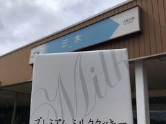 兵庫県に入りました。