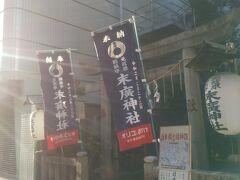 日本橋七福神の一つ末廣神社