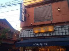 人形町の人気店今半の総菜店