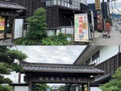 松江城からしばらく歩いて到着した堀川めぐりの乗船場。 川沿いに道があればすぐだったのに…。 ちなみに堀川めぐりの乗船場はカラコロ広場、大手前広場、ふれあい広場の3か所でここはふれあい広場乗船場。  この旅行記は↓ https://4travel.jp/travelogue/11700920 の続き。