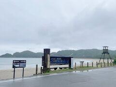 宿泊する多々戸浜を超えて立ち寄ったのは南伊豆の弓ヶ浜