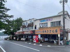 弓ヶ浜の目の前にある「青木さざえ店」で昼食!