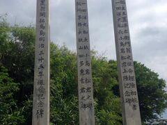 玉置半右衛門上陸碑。1903年、玉置率いる八丈島からの移民が南大東島に上陸したことから歴史が始まる。
