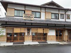 ホテルをチェックアウトして土産に干物を買って帰ります! 下田港にある干物専門店 小木曽商店(おぎそ)は明治33年創業のひものの老舗店!