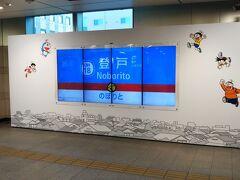 まずは「登戸駅」で小田急線からJR南武線に乗り換え☆  ここ、登戸駅は「藤子・F・不二雄ミュージアム」の最寄り駅なので、ドラえもん推しです☆笑