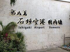 """2011年10月以来の石垣島。 新空港""""南ぬ島石垣空港""""へは初めて降り立ちました。"""