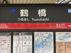 毎度お馴染みで・・・新鮮味が無いのですが、今回も旅の始まりは鶴橋駅からです。