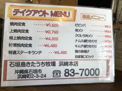 石垣島も20:00まで営業してますが、アルコールは提供ありません。 テイクアウトして、ホテルで食べるとアルコールが飲めます!
