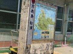 昼前、パイン館の方が上原港まで送迎してくれました。