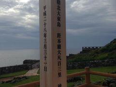 西港、燐鉱石貯蔵庫跡近くの上陸公園にある国標。
