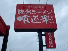 またちゃんぽん食べたくて井手ちゃんぽんを食べようと思ってたけど、道中に佐賀に来た時にCMでよく見かける喰道楽さんがあったので飛び込みました。