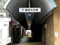 【第3日】  ホテルをチェックアウトして、歩いて熊本電鉄藤崎宮前駅へ。駅の場所がわかりにくい。