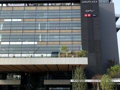 AMUPLAZAという商業施設がオープン間近。駅前のロータリーも合わせてリニューアル。