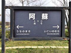 10:25にJR阿蘇駅に到着。