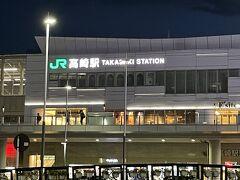 高崎駅です。  ここでもSLを探したのですが、見つかりませんでした。  SLの発着駅というだけで無く、静態保存されたSLや転車台など何らかのSL関係物があれば、情報求む!(^∧^)。