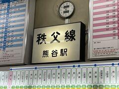 次の目的地は熊谷駅です。