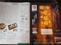 仙台で牛タン弁当でも買ってかえりの車内で食べようかなと思っていたら、座席ポケットにあるフリーペーパーに面白そうな記事があり、そこに載っていたお弁当にしようかなと予定変更です。