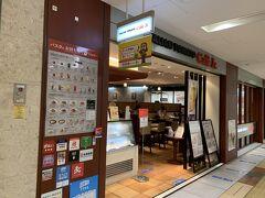 早朝でも東京駅はモーニングのやっているお店が多いので助かります。 まずはこちらで腹ごしらえです。