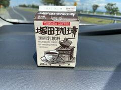 黒埼PAでこれを買ってみました。 美味しかったです(^^)。
