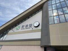 移動して、新津駅に到着です。  ここは、駅メモの「でんこと一緒にSL巡り♪」のスポットです! ここが最後でクリアーとなりました!\(^O^)/