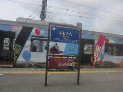 9時04分 富士山駅に到着 ここからは進行方向が逆になって進んで行きます