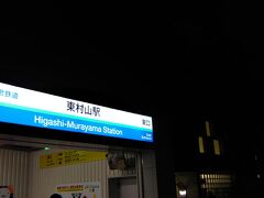 そして、「東村山駅」に到着☆