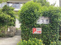 2日目  沖縄そば大好きなので、八重山そばも絶対食べたいと決めていたので、朝食がてら朝から来夏世さんへ。  アートホテルから歩いて5分くらいです。