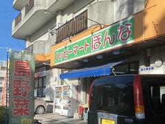 次の日の朝食買いに。  ホテルから10分くらい歩いたところにある地元の商店のようなお店、ほんなへ