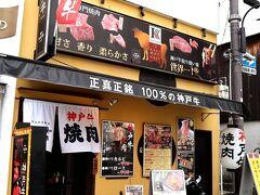ちょっとした飲屋街に来ちゃったー。 店構えは、大衆焼き肉屋って感じだけれど、美味しい神戸牛がお値打ちに頂けるお店なんだとか…