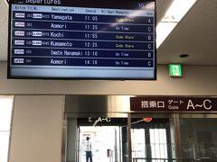 旅立ちは名古屋小牧空港から。 もうバレバレではありますが、搭乗案内に新千歳行きの表示はありません。