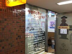 さほどお腹が減っているワケでもありませんが、晩ご飯はこちら「やきそば屋 大通り店」 今回は敢えて札幌グルメの定番をハズして攻めてみようかと言う企てです。