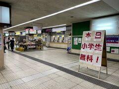 んじゃ、そろそろ長野電鉄のホームに移動しようか。 長電初めて乗るんだけど、地下なのね。 本日小学生無料だと…?太っ腹―。