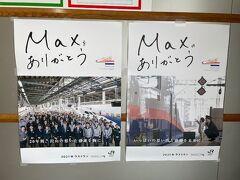 ご飯を食べ終えたら、あっという間に長野駅に到着。 Maxをありがとうのポスターが泣かせるじゃないの。
