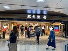 おはようございます。 東京駅の『祭』にて、すぬ氏と待ち合わせしていたところ連絡が。  (;すωぬ)大雨の影響で東海道線がなかなか進まない…  オッオッ?そういえば東海道新幹線の切符売り場あたりが何やら騒がしいね。 なんか静岡あたりで電車が止まっているみたい。
