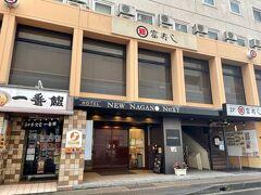 今回お世話になるのは長野駅から徒歩3分。 長野電鉄の出口目の前にある『ホテルニュー長野NEXT』です。