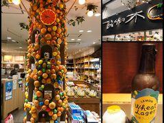 <えひめ果実倶楽部みかんの木 本店> 圧倒的存在感のミカンの木に誘われデザートのミカンまるごと入った大福と 近くの酒屋でレモンビールを購入