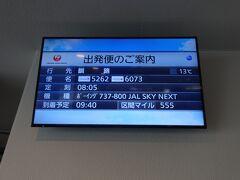 羽田空港発 8時05分  JL541便 釧路空港着 9時40分  いつも思うけどコードシェア便ってなに? いつもカタール航空とかハワイアン航空とか出るけど説明聞いても全然わからん。 世の中は知らない事で満ち溢れてる! っていうかそもそも理解する気全然無いw