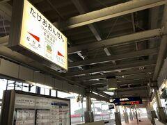 武雄温泉駅