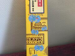 4トラサーフィンで知って予約したキビ糖を使用した沖縄限定のカステラを購入しました。褐色のしっとりと優しい甘さでした。