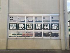 鉄道資料館は、新津駅から歩くと30分くらいだそうです。 駐車場(無料)がありますので、車での訪問がオススメです。 新津駅でレンタサイクルもあります。