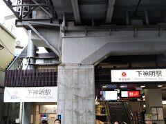 まずは東急大井町線「下神明駅」からスタート☆