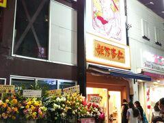 駅前すぐの場所にある、オープンしたての「姫乃杏仁」でソフトクリームを食べることに☆